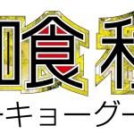 TVアニメ「東京喰種:re」追加キャストは宮野真守&小林ゆう!