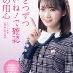 乃木坂46 秋元真夏さんを起用「2019年度全国統一防火ポスター」