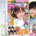 欅坂46祭開催!少年チャンピオン通巻2500号記念