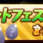 【パズドラ攻略】次回ゴッドフェスのモンスターが判明!!アンケートゴッドフェス25体の発表!!