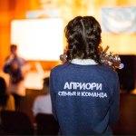Школа вожатых Воздух педагогический отряд Априори, Курсы вожатых в Москве, бесплатная школа вожатых