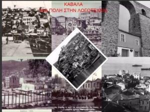 αρχική σελίδα εργασίας «Καβάλα: Μια πόλη στη λογοτεχνία»