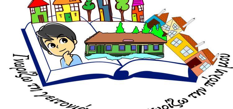 Λογότυπο «Γνωρίζω τη γειτονιά μου, γνωρίζω την πόλη μου»