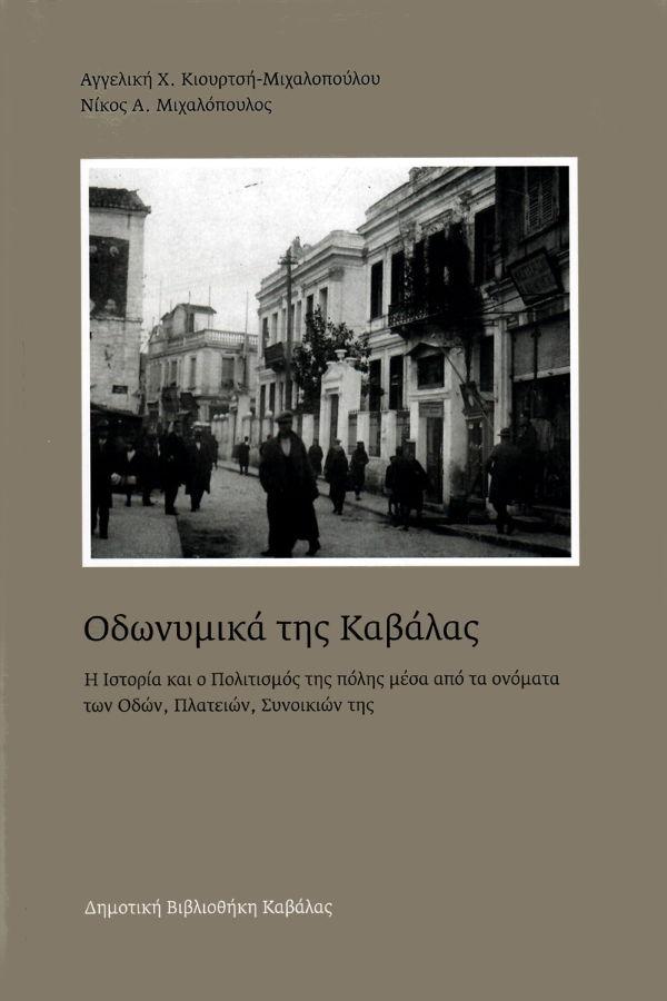 εξώφυλλο βιβλίου «Οδωνυμικά της Καβάλας»