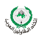 بهدف تحفيز المقاولين بالدول العربية: اتحاد المقاولين العرب يتبنى جائزة المقاول العربى
