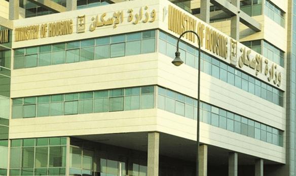 وزارة الإسكان تعلن عن تدشين المعهد العقاري بالرياض أغسطس القادم
