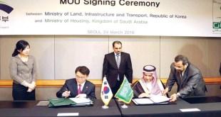 مذكرة تعاون بين الإسكان وكوريا