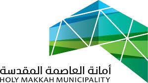 شعار أمانة مكة المكرمة
