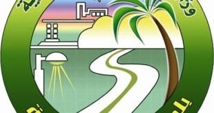 شعار بلدية محافظة بيشة