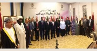 مؤتمر وزراء الإسكان والتعمير العرب