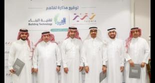 مذكرة تفاهم بين تقنية البناء والسعودية للتنمية والاستثمار التقني