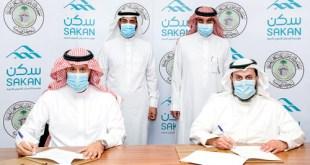 اتفاقية تعاون بين جمعية الملك سلمان للإسكان الخيري ومؤسسة سكن