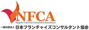 日本フランチャイズコンサルタント協会