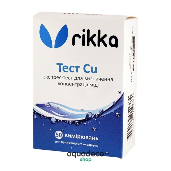 Тест для аквариумной воды Rikka Cu (медь) 50 вимирювань. 4820189050773 купить с доставкой