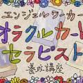 「オラクルカードセラピスト養成講座」シリーズ