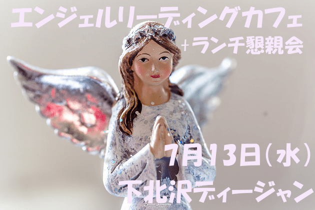 angelcafe0713