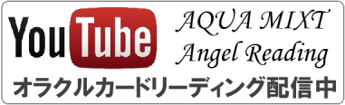 YouTube AQUA MIXTチャンネル