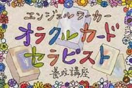 オラクルカードセラピスト養成講座.JPG
