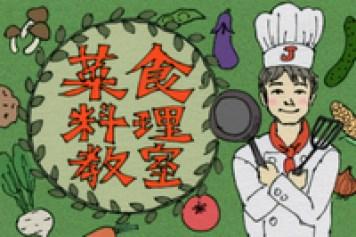 菜食料理教室.jpg