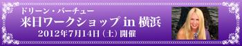 yokohama2012.jpg
