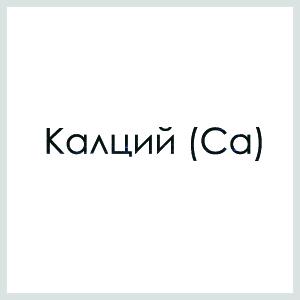 Калций (Ca)