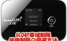 GL04P帯域制限 回避