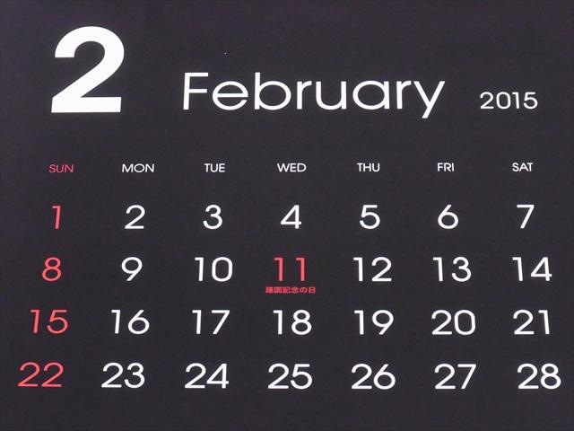 カレンダー部分
