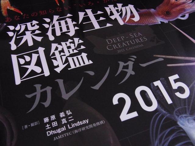 深海生物図鑑カレンダー 2015