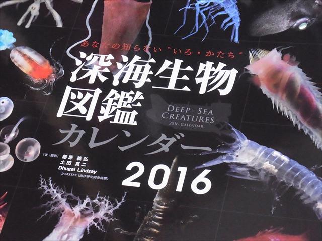 深海生物図鑑カレンダー 2016