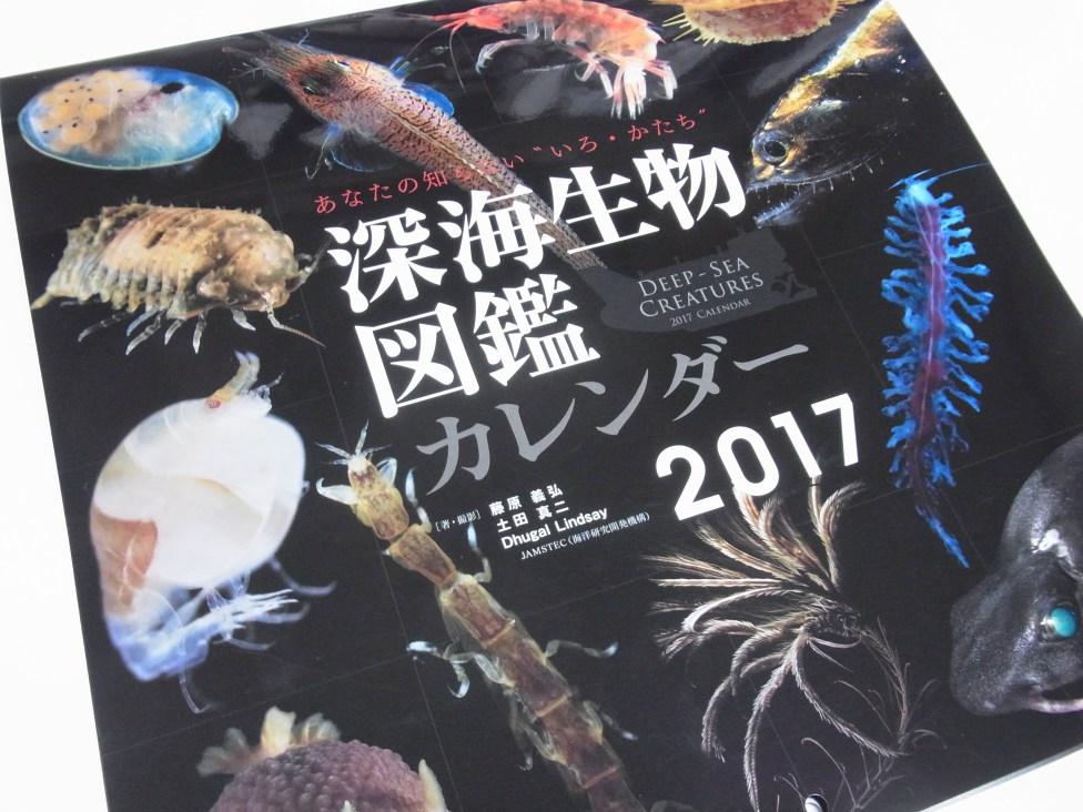 カレンダー「深海生物図鑑」 2017 表紙