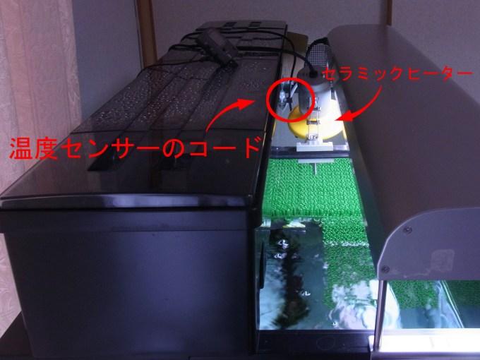 タイマーサーモ 温度センサー設置位置の例