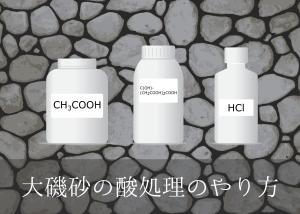 大磯砂の酸処理のやり方:道具・手順・必要な時間のまとめ!