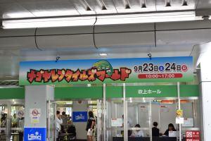 爬虫類展示即売会・ナゴレプ(ナゴヤレプタイルズワールド)がアツい!