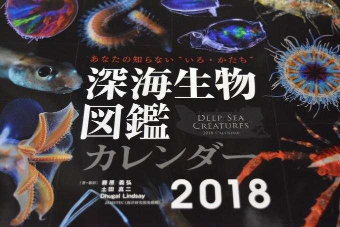 カレンダー「深海生物図鑑」2018