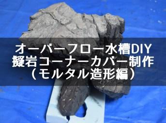 オーバーフロー水槽DIY 擬岩コーナーカバー制作(モルタル造形編)