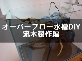 オーバーフロー水槽DIY 流木製作編