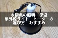 水棲亀の照明・保温 紫外線ライト・ヒーターの選び方・おすすめ