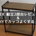 GEX 組立2段台レビュー&DIYでカッコよくする!