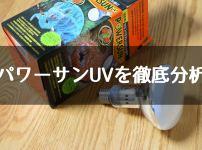 ZOOMEDの爬虫類用紫外線ライト(水銀灯) パワーサンUVを徹底分析