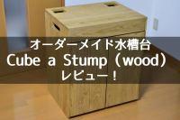 オーダーメイド水槽台Cube a Stump(wood)レビュー!