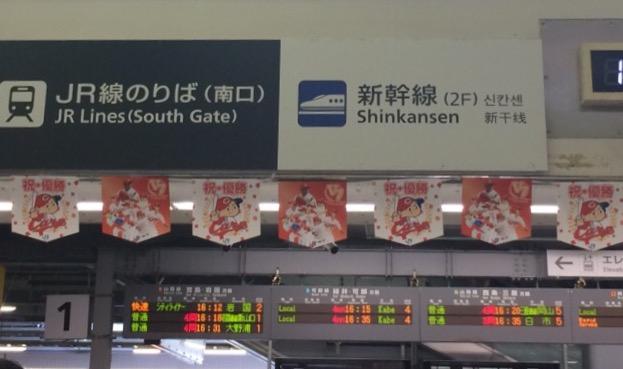 広島駅から優勝モード