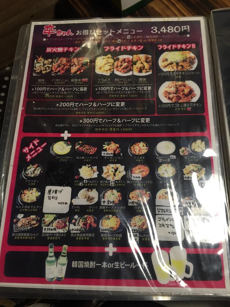 辛ちゃん2号店ん (3)