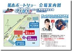kumamoto_guide1