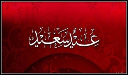 22. Slova pominanija v id al Adha i id al Fitr 1 - 22. Слова поминания в 'ид аль-Адха и 'ид аль-Фитр