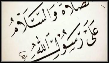 """26. Mozhno li govorit Mir emu ne v adres prorokov - 26. Можно ли говорить: """"Мир ему"""" не в адрес пророков?"""