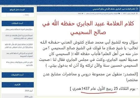 Ansary sunna o Suhejmi - 149. Мухаммад аль-Мадхали и 'Убейд аль-Джабири джарханули Салиха ас-Сухейми.