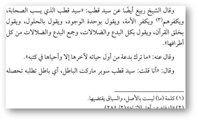 1.Al Madhali i glavy - 551. Клевета Раби'а аль-Мадхали в адрес Сейид Кутба