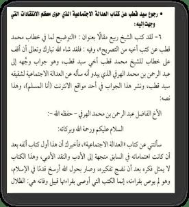 2.Muhammad Kutb o Sejid Kutbe - 551. Клевета Раби'а аль-Мадхали в адрес Сейид Кутба