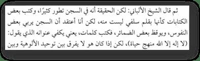 Albani o tjurme Kutba - 551. Клевета Раби'а аль-Мадхали в адрес Сейид Кутба