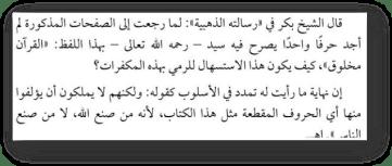 Bakr Kutb i halk Korana - 551. Клевета Раби'а аль-Мадхали в адрес Сейид Кутба